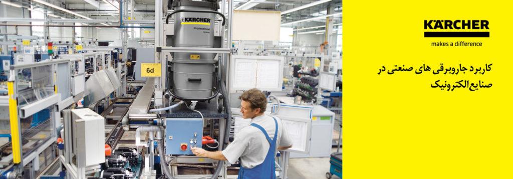 دستگاه جاروبرقی صنعتی یک راه حل نظافتی در صنایع الکترونیک