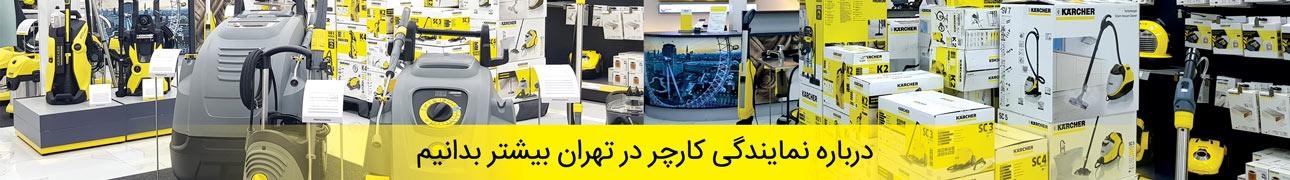 نمایندگی کارچر تهران