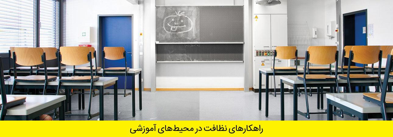 نظافت مراکز آموزشی