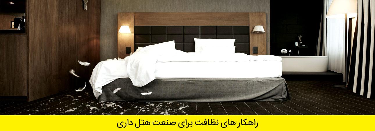 نظافت در هتل ها و صنعت گردشگری - کارن تجارت