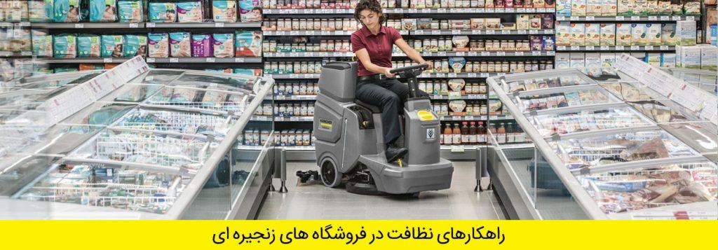 نظافت صنعتی فروشگاه