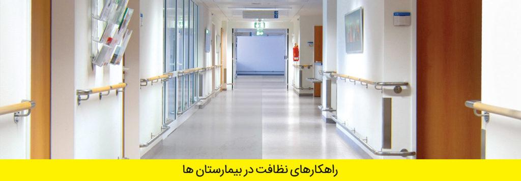 نظافت بیمارستان ها