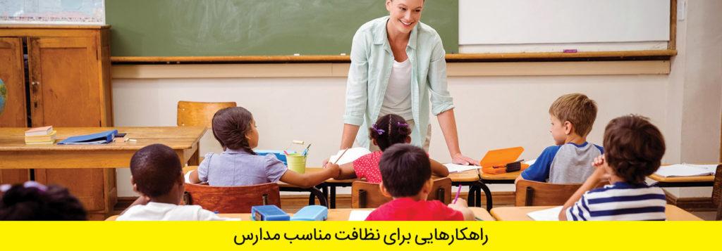 راهکارهای نظافتی مدارس