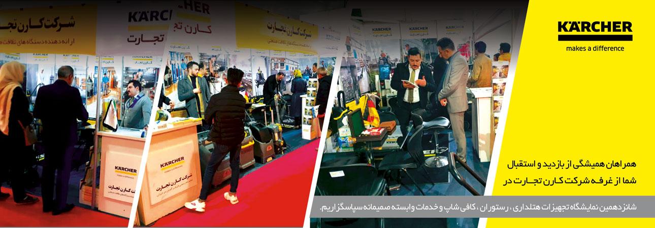نمایشگاه هتلداری مشهد 1398