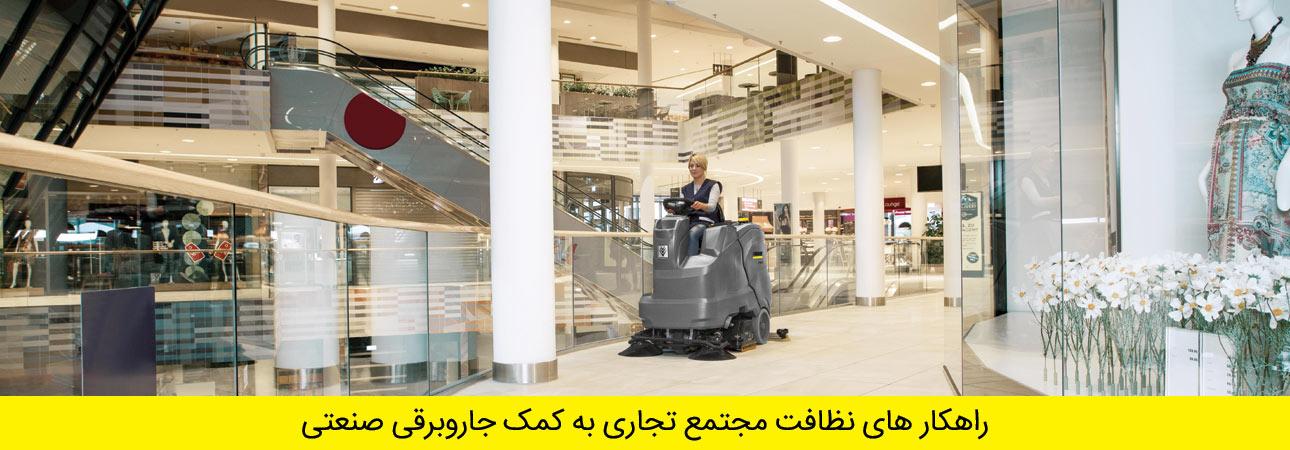 نظافت مجتمع تجاری به کمک جاروبرقی صنعتی