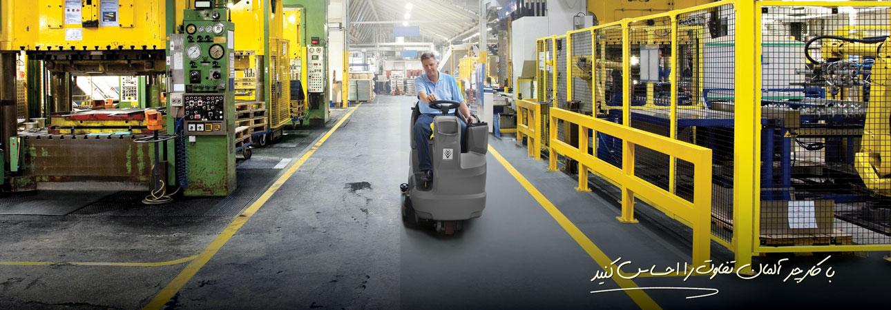 تجهیزات نظافتی کارچر آلمان