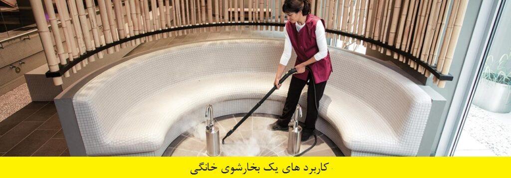کاربرد بخارشوی خانگی