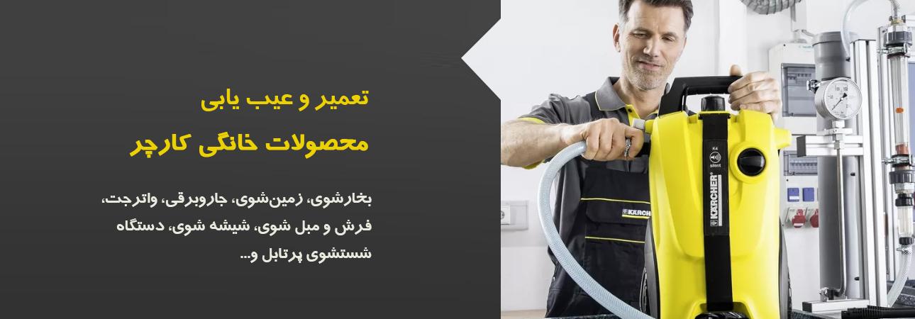 تعمیر محصولات خانگی کارچر